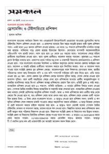 thumbnail of Samakal-Online-Version_30.07.2016