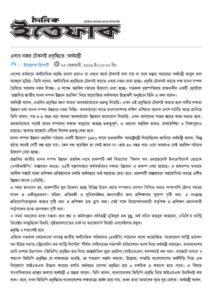 thumbnail of The-Daily-Ittefaq_05.02.2016